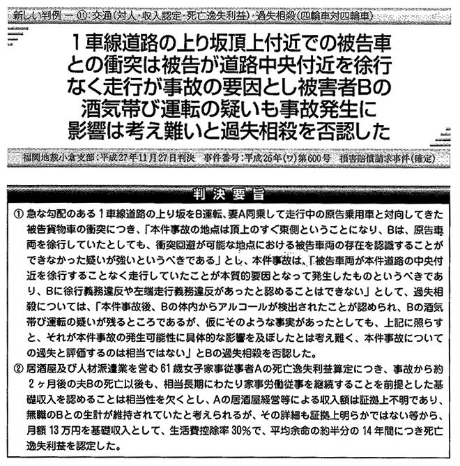 4月28日発刊自保ジャーナル