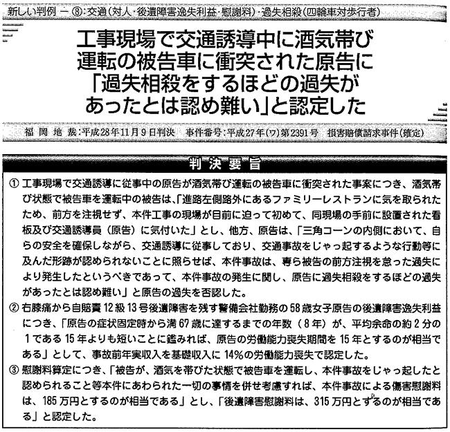 平成29年5月25日発刊自保ジャーナル
