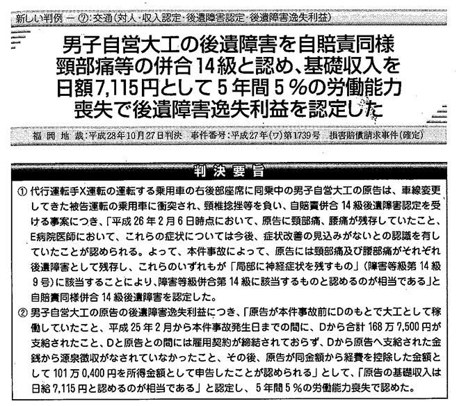 平成29年6月22日発刊自保ジャーナル