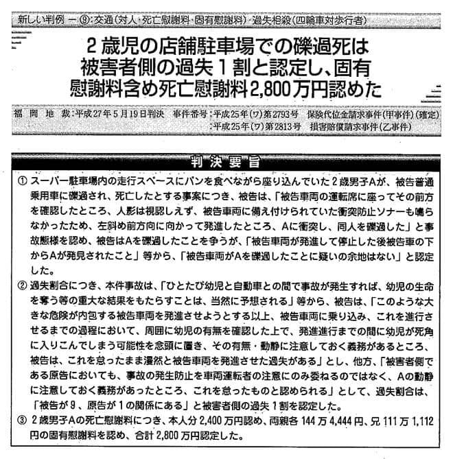 8月13日発刊自保ジャーナル