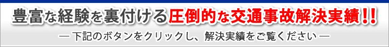 九州トップクラスの豊富な解決実績!