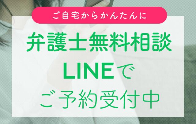 LINEで交通事故の無料相談をご予約いただけます