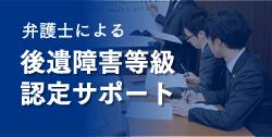 弁護士による後遺障害等級認定サポート