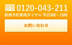 0120-043-211 新規予約専用ダイヤル 平日9時~19時 お問い合わせ