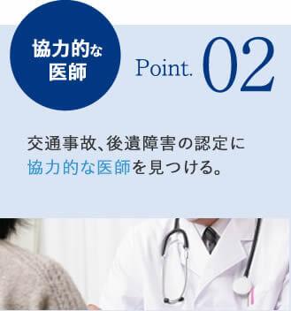協力的な医師 Point.02 交通事故、後遺障害の認定に協力的な医師を見つける。