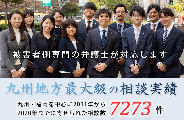 九州地方最大級の実績
